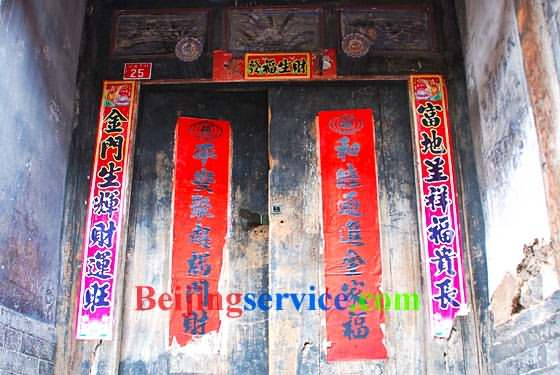 Photo of Chuandixi Village Beijing 18