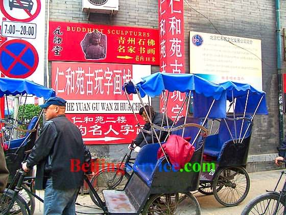 Photo of Liulichang Beijing 20