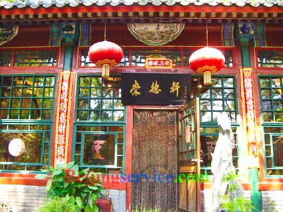 Photo of Restaurant Baijia Courtyard Beijing 33