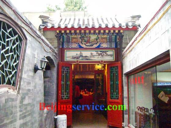 Photo of Restaurant Huajia Yiyuan Beijing 2