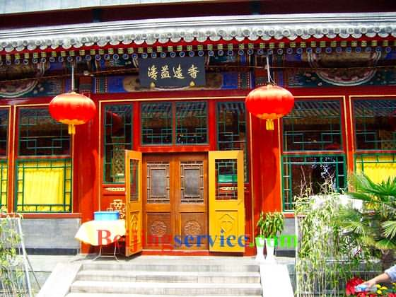 Photo of Restaurant Imperial Cuisine Beijing 12