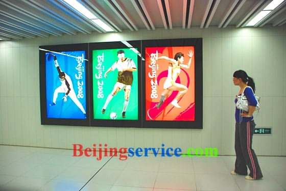 Photo of Subway Line 5 Beijing 4